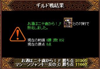RedStone 13.01.23[01]ハタチさん