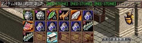 RedStone 13.01.25[03]成功した