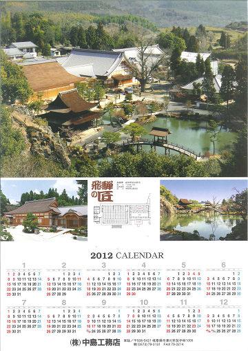 永保寺のカレンダー
