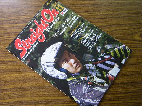 トライアルの雑誌