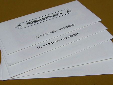 ブックオフ (2)