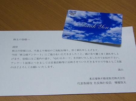 東京建物不動産販売 (2)