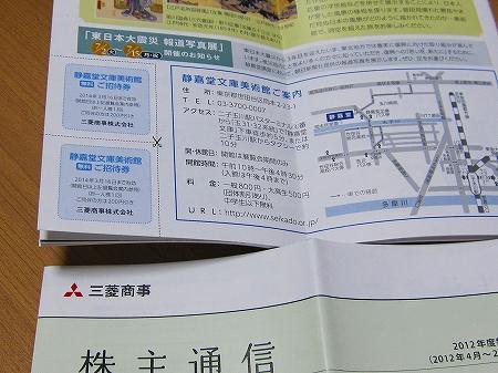 三菱商事 (2)