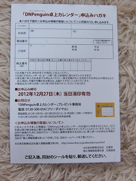 大日本印刷 (2)