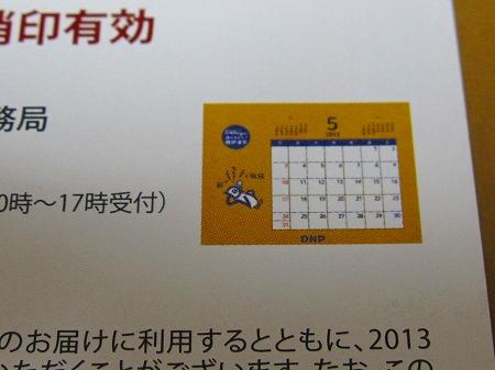 大日本印刷 (3)