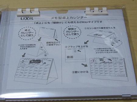 LIXIL2 (1)