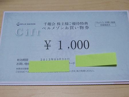 千趣会 (4)