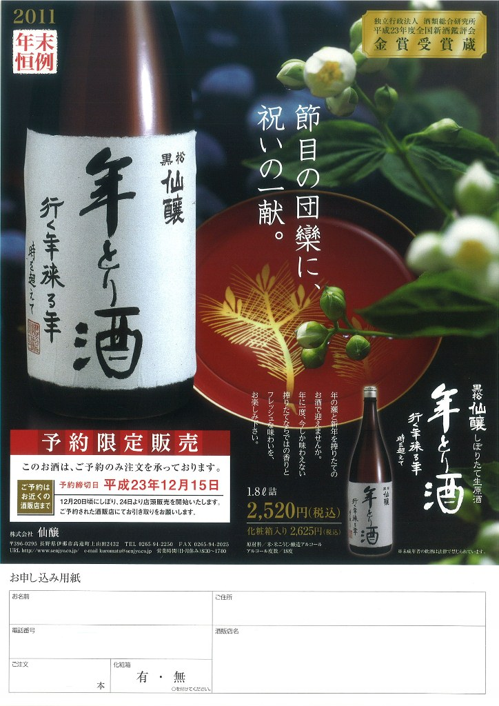 年とり酒2011