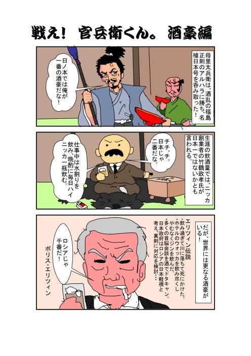 戦え!官兵衛くん 酒豪伝説