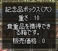 記念品ボックス(大)