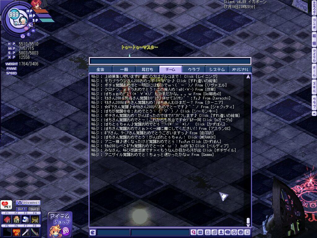 TWCI_2010_7_19_23_20_24.jpg
