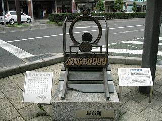 Tsuruga 3