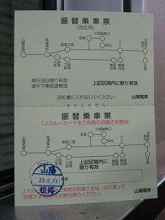 Jinshinjiko 1