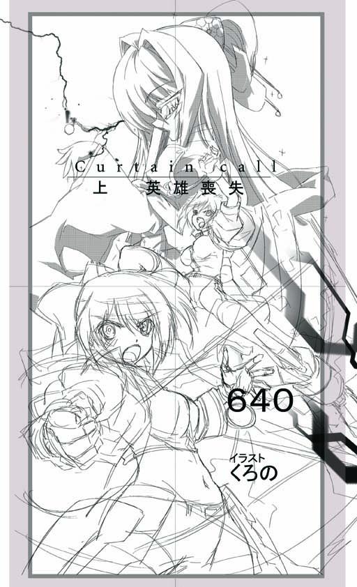 640仕事-03表紙案2のコピー