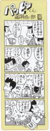 majikichi.jpg