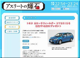 懸賞_トヨタカローラフィールダー HYBRID_日本テレビ