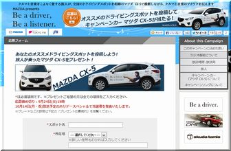 懸賞_マツダ CX-5 TOKYO FM.jpg