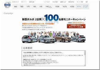 懸賞_ 新型ボルボ 2日間×100名様モニターキャンペーン