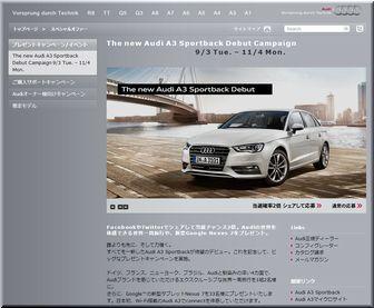 懸賞_世界一周旅行_Audi