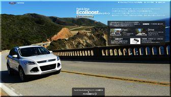 懸賞_Feel&Drive EcoBoostキャンペーン_フォード