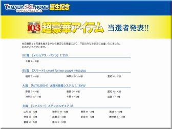 懸賞_メルセデス ベンツ E250_smart 株式会社ヤマダ エスバイエルホーム_当選.jpg