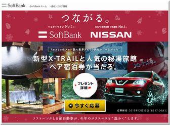懸賞_日産X-TRAIL SoftBank-日産.jpg
