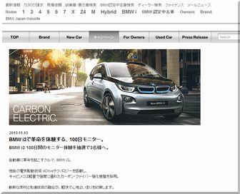 懸賞_BMW i3 100日モニター_BMW