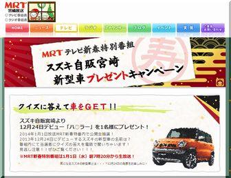 懸賞_スズキ ハスラー_宮崎放送MRT