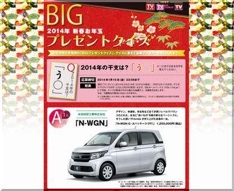 懸賞_ホンダ N-WGN_TVガイド131217.jpg