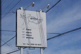 entt_billboard.jpg