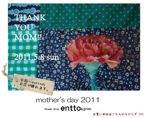entto_mothersday2011.jpg