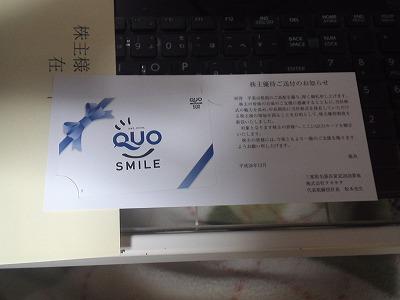6325 タカキタ 2014年12月株主優待