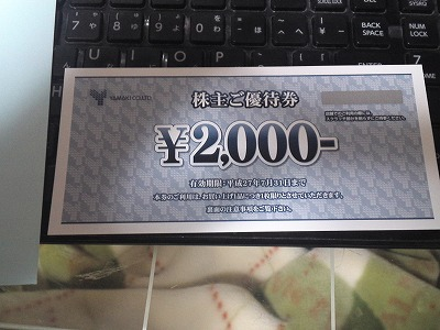 3598 山喜 株主優待 2014年12月 到着