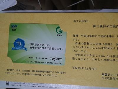 6848 東亜ディーケーケー 2014年12月 株主優待