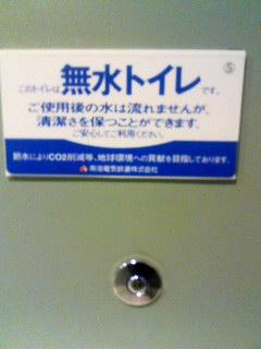 岸和田駅 無水トイレ 100806_1540~001