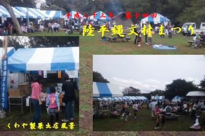 第14回陸平縄文村祭り