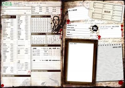 クトゥルフ神話TRPG現代探索者シート(カラー)
