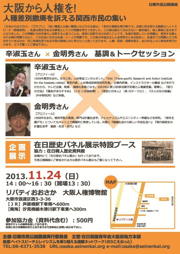 大阪から人権を! 人種差別撤廃を訴える関西市民の集い