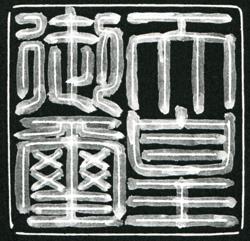 御璽白文2