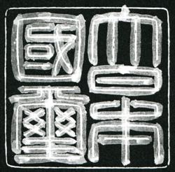 国璽白文2