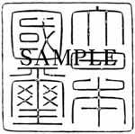 大日本国璽低画質3