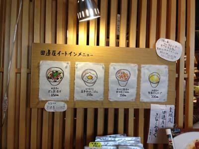 1308田邉鶏卵2