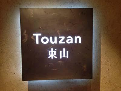 touzan 633