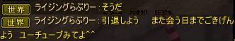 らいじんぐ乙2