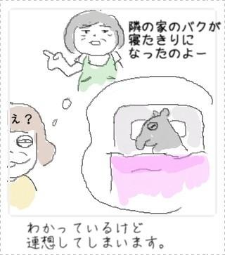 bakunonetakiri_20130912133502767.jpg