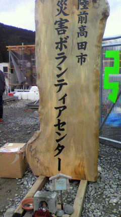 rikuzen2012①