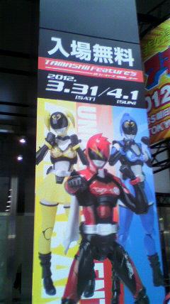 tamashii20123a.jpg