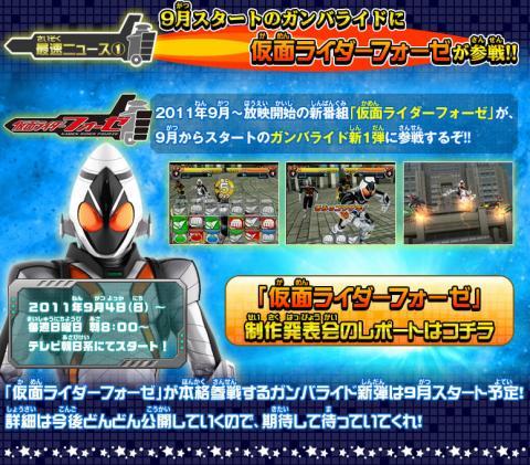 2011年9月稼働決定!仮面ライダーバトルガンバライド新1弾
