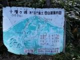 十種ヶ峰登山12