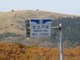 中岳登頂 2